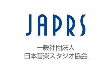 一般社団法人 日本音楽スタジオ協会