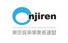 東京音楽事業者連盟